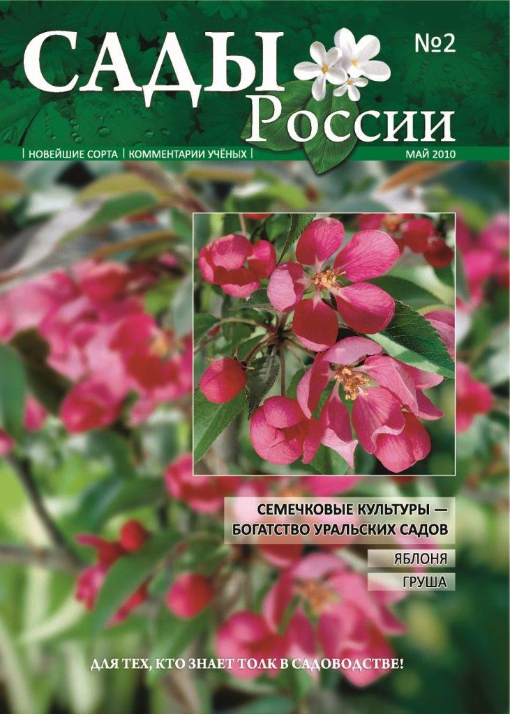 Как сделать заказ сады россии